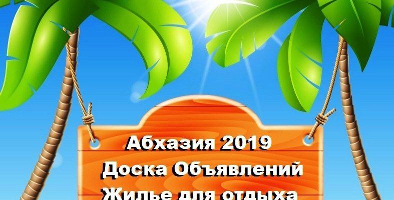 Подать бесплатное объявление на отдых в абхазии подать объявление г москва
